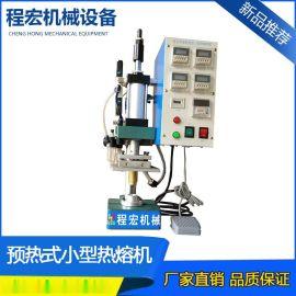 预热式小型热熔机/塑料热熔机/热熔机/桌上型圆柱热熔胶柱熔接机