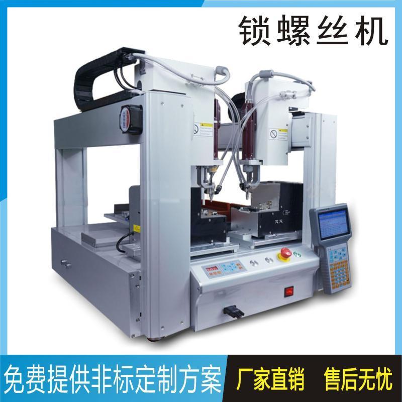 鎖螺絲機全自動螺母機器人常供自動化設備流水線定製