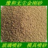 杭州苏州厦门沧州南京玻璃喷砂专用无尘金刚砂厂家直销