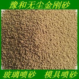 杭州苏州厦门沧州南京玻璃喷砂  无尘金刚砂厂家直销
