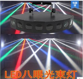 LED八头扇形光束灯 KTV酒吧歌厅舞台灯光 动感效果灯 激光灯