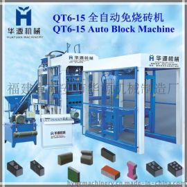 厂家直销 QT6-15全自动水泥混凝土砖机 水泥实心砖机
