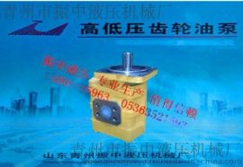 山东潍坊振中液压机械CBGJ2080高压齿轮油泵