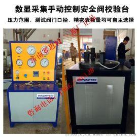 濟南賽思特0-40mpa高低壓安全閥綜合校驗臺廠家SVT-40-400M