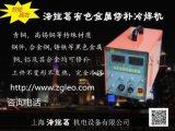 洛道葛精密模具修補機 工模具修補冷焊機