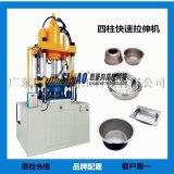 广东四柱拉伸油压机成型机 拉伸油压机 拉伸机械设备