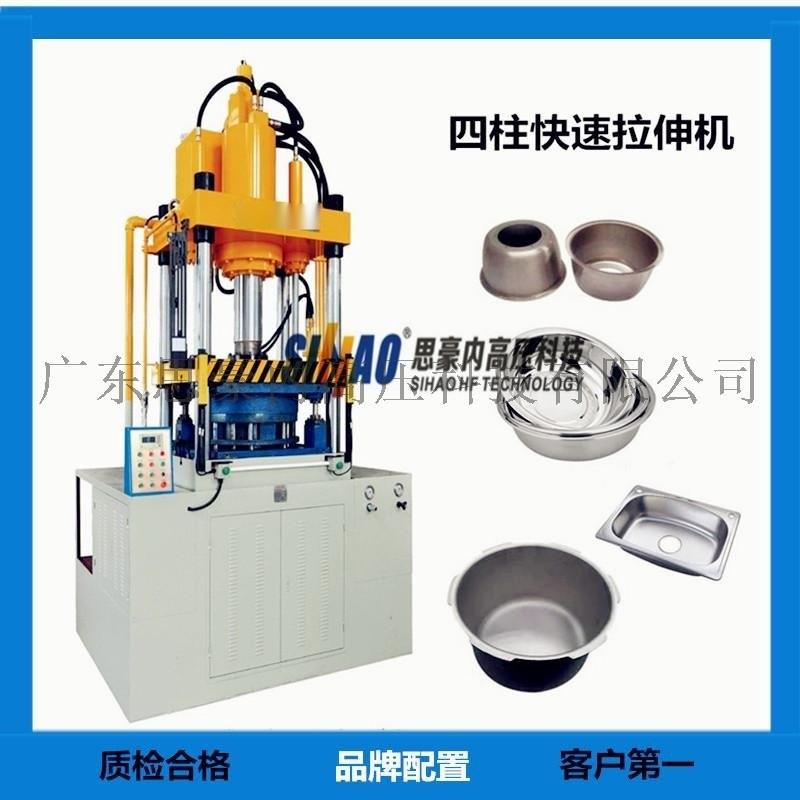 广东四柱油压机厂家 拉伸成型机 拉伸油压机 拉伸机械设备