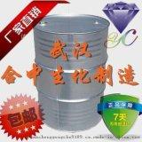 廠家生產南箭牌α-松油醇原料 CAS號10482-56-1