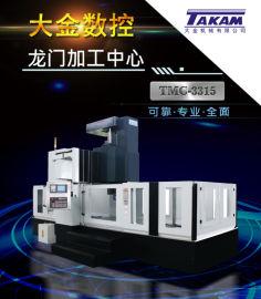 台湾大金TMC3315龙门加工中心CNC数控机床