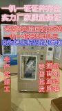自动售水机、农村惠民净水站
