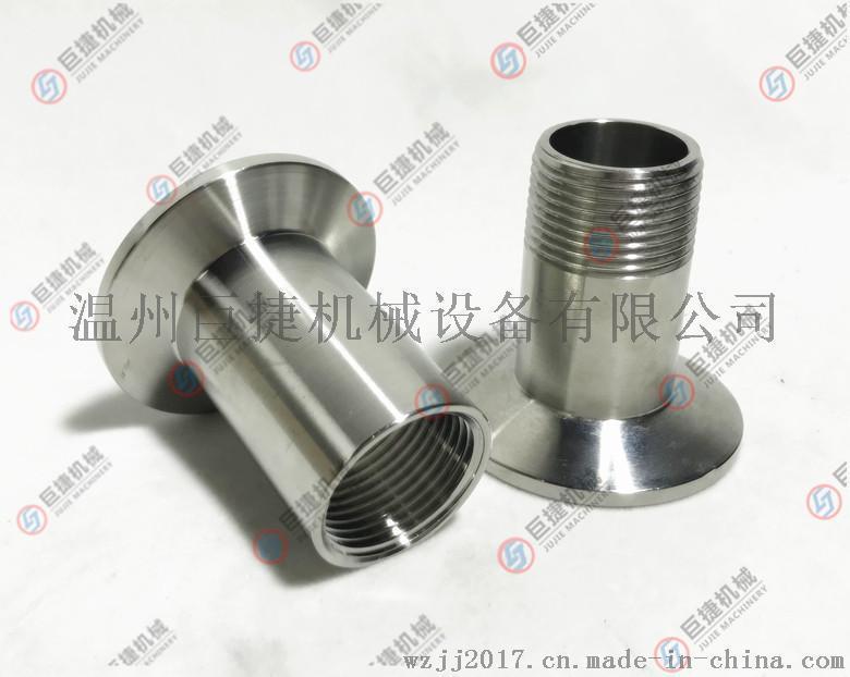 数控精车不锈钢快装内丝接头、快装内丝 内螺纹接头