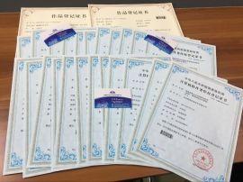 潍坊版权登记申请流程有知道的吗,怎么办理?