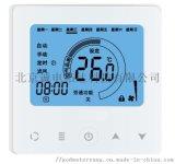 PM2.5控制器TVOC C02溫控器