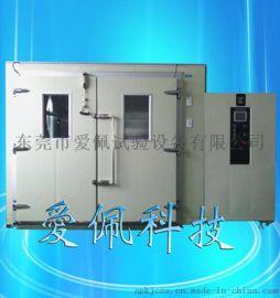 步入式高低温交变湿热试验箱|步入式高低温湿热试验箱