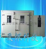 步入式高低溫交變溼熱試驗箱|步入式高低溫溼熱試驗箱
