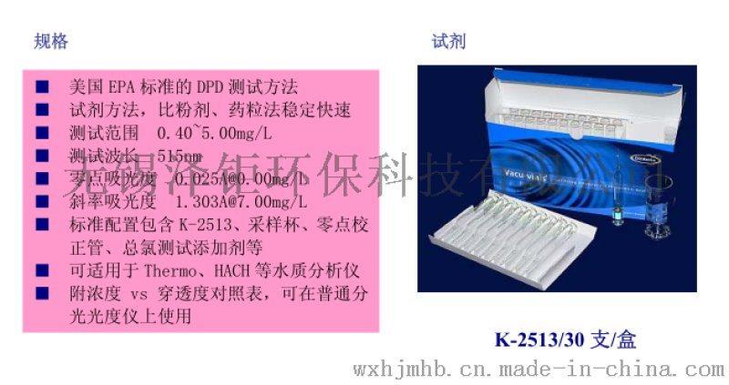 美国CHEMetrics手提式余氯仪1-2001