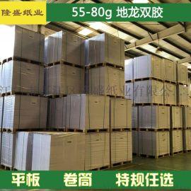 厂家直供 地龙双胶纸 玖龙复印原纸 隆盛纸业