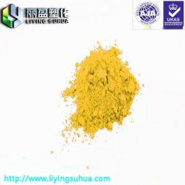 变色指甲油黄色感温变色色粉