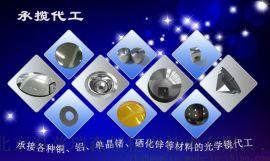 硒化锌加工设备DJC-350A金刚石车床加工车床