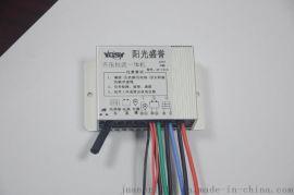 陽光盛譽3A、5A升壓型太陽能控制器設置方法