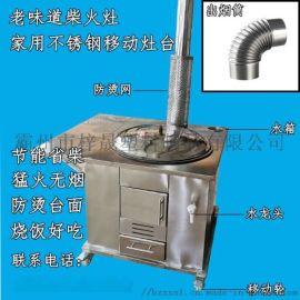 灶台不锈钢 室内外移动灶台 移动柴火炉