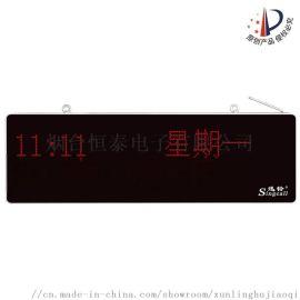 迅铃APE8900汉显接收主机