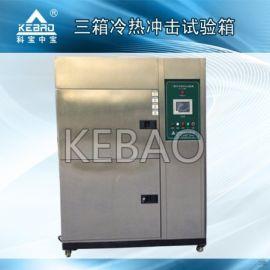 三箱式冷热冲击试验箱科宝专业制造