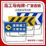 粤盾交通道路施工牌导向牌可定制指示交通反光牌