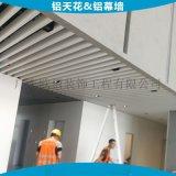 商場吊頂白色U型鋁格柵 仿木紋金屬格柵天花廠家直供