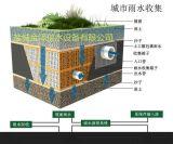 昆明雨水收集系統-昆明雨水收集系統價格-雨水收集系統廠家