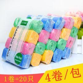 彩色一次性加厚垃圾袋家用厨卫垃圾袋4卷80只装点断式垃圾袋批发