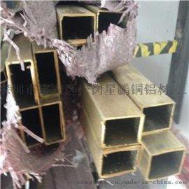 家具装饰H62方形黄铜管/东莞黄铜异型管来图定做