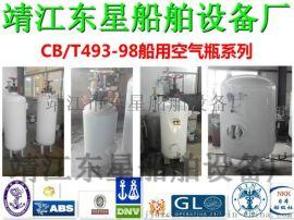 东星A型立式船用空气瓶CB493-98