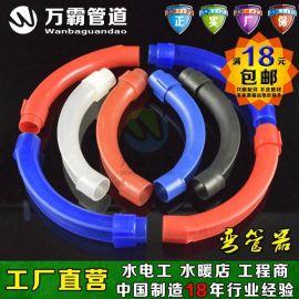 好暖家地暖弯管器 护套护弯护角塑料20PERT地暖分水器PB阀门配件辅材