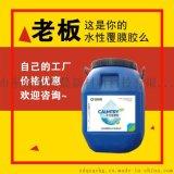 山东供应2351复膜胶 水性环保复膜胶厂家 量大生产环保胶价格 修改