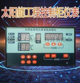 迈达斯太阳能集热工程控制柜控制仪表头