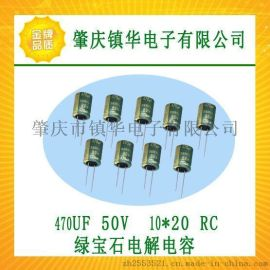 綠寶石(BERYL)鋁電解電容器,LED驅動電源專用鋁電解,小體積,抗雷擊,耐高溫,低阻抗,壽命長,RC 470UF/50V 10*20