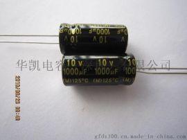 耐高溫產品.125°C導針型電解電容