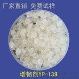 高效塑料增韧剂、PA.PP改性剂、PBT耐寒剂、PET抗冲击剂 YP-139