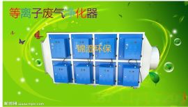 厂家直销 等离子净化器 低温等离子空气净化器 有机废气处理