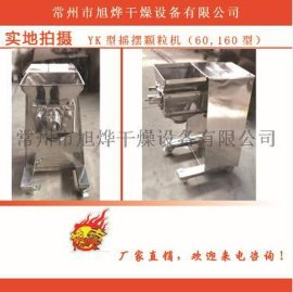 摇摆颗粒机、YK-160摇摆制粒机,固体颗粒制剂颗粒专用摇摆颗粒机