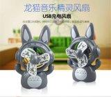 LT-S366龍貓精靈充電風扇
