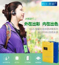 一对一耳机智能导览解说系统语音导游机