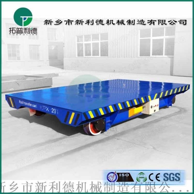 钢包转运车厂家生产非标定制KPDZ轨道平车