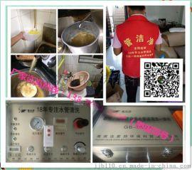 山西管洁净GB-05DX高周波自来水管道清洗仪器操作流程