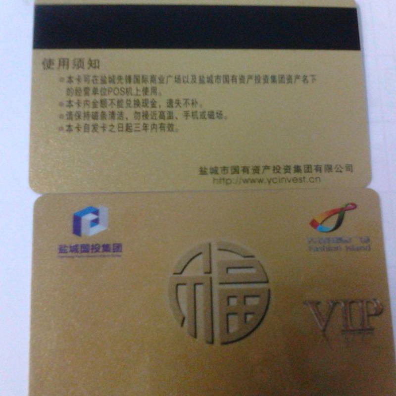 长期供应磁条卡会员卡 积分卡批发 可定制购物卡 磁卡