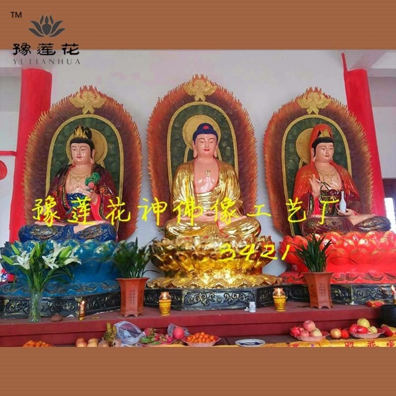 西方三圣坐像婆娑三圣玻璃钢神像华严三圣