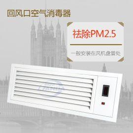 回风口式空气净化器空调风机盘管电子式除尘器