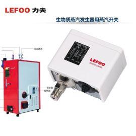 压力开关 生物质/燃气锅炉蒸汽发生器用蒸汽压力开关