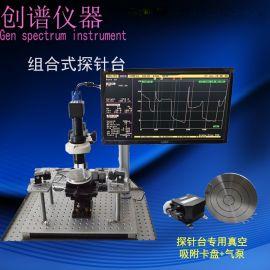 创谱仪器组合式探针台 模块化探针台 iv测试系统